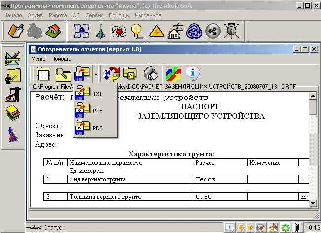 Программу Расчёта Заземления